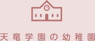 天竜学園の幼稚園