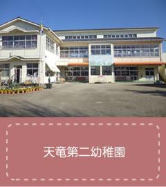 天竜第二幼稚園