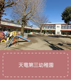 天竜第三幼稚園