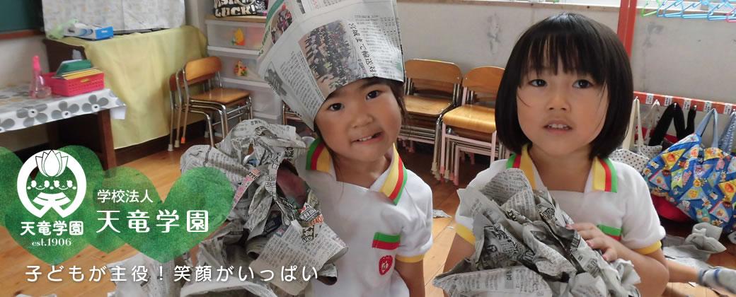 学校法人天竜学園 子どもが主役!笑顔がいっぱい